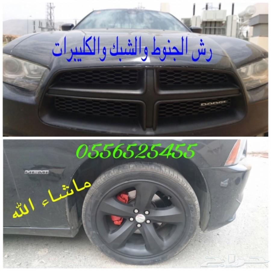 دلع وغير من شكل سيارتك مع البخاخ العجيب(روعه)
