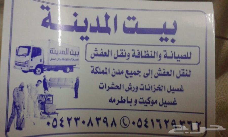 نقل عفش بالمدينه المنوره بسعر رمزي 600ريال