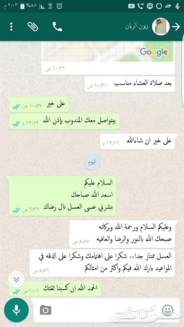 عسل سدر اصلي مضمون وعلى الشرط