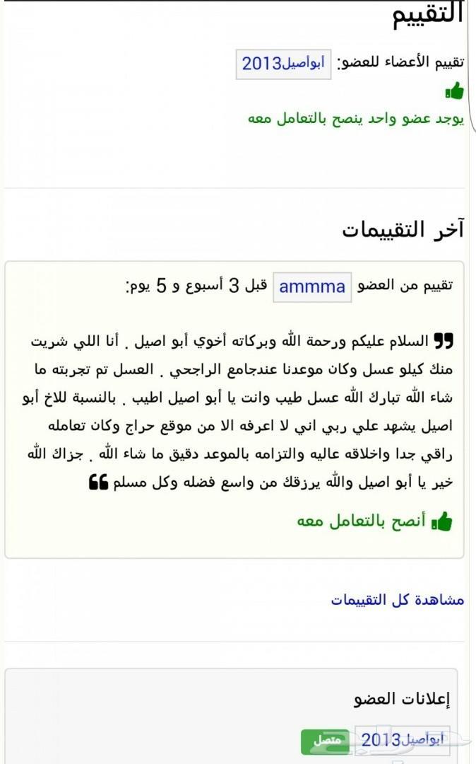 76)تقييم (عسل سدر بلدي)