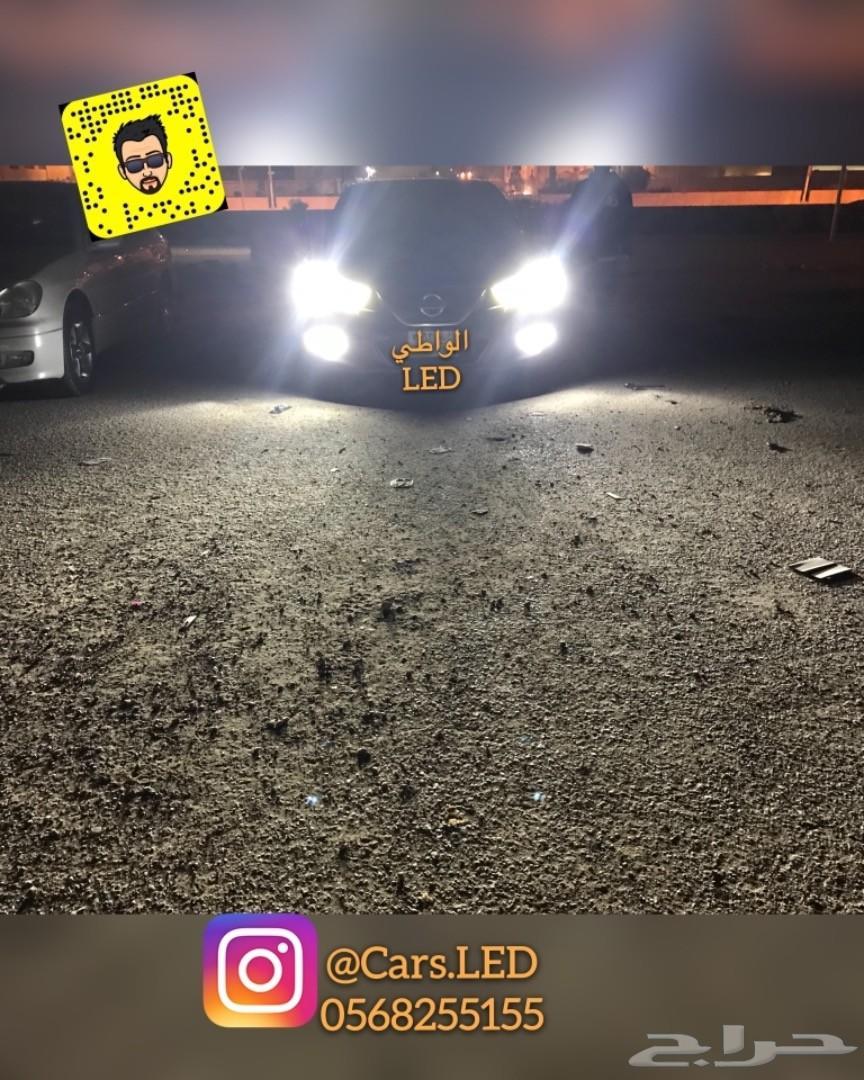 تغيير الإنارة الى LED مكسيما