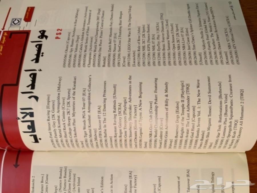 مجلة العاب بلاي ستيشن