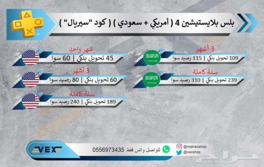 بطايق ستور PS4 سعودي