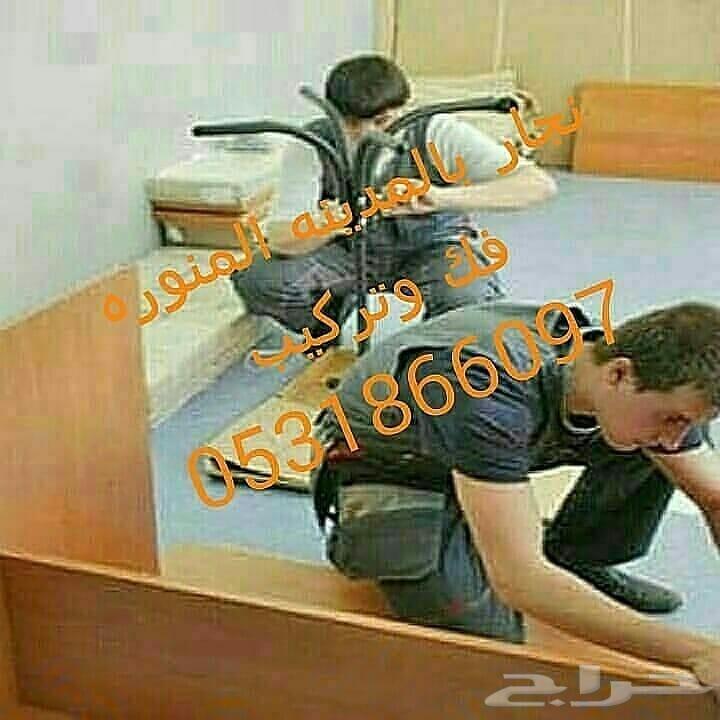 شركة نقل عفش وتخزين بالمدينة المنوره053186609