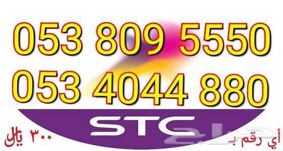 أرقام STC تبدأ ب50ريال  شحن_مخفضة_سهلة_مرتبة.
