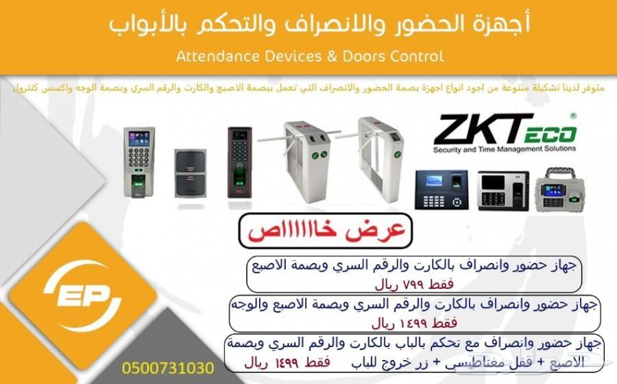 كاميرات مراقبة الرياض 0500731030