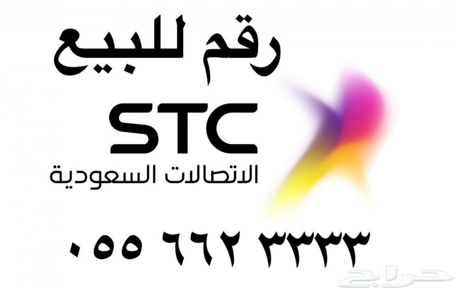 رقم جديد مميز جدا STC - الاتصالات السعودية