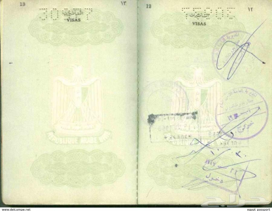 جواز الجمهورية العربية المتحدة 1969 م