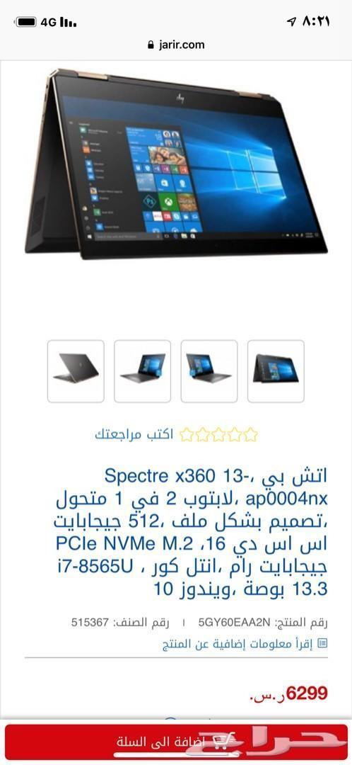 لاب توب 13.3 HP spectre x360معالج i7 شبه جديد
