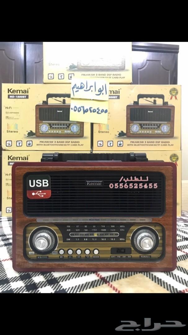 راديو الطيبين (افضل محتوى للاقتناء او الاهداء