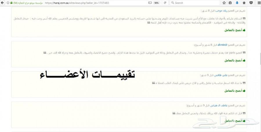جلد مقصات واذرعه ومقصات ومساعدات للماليبو