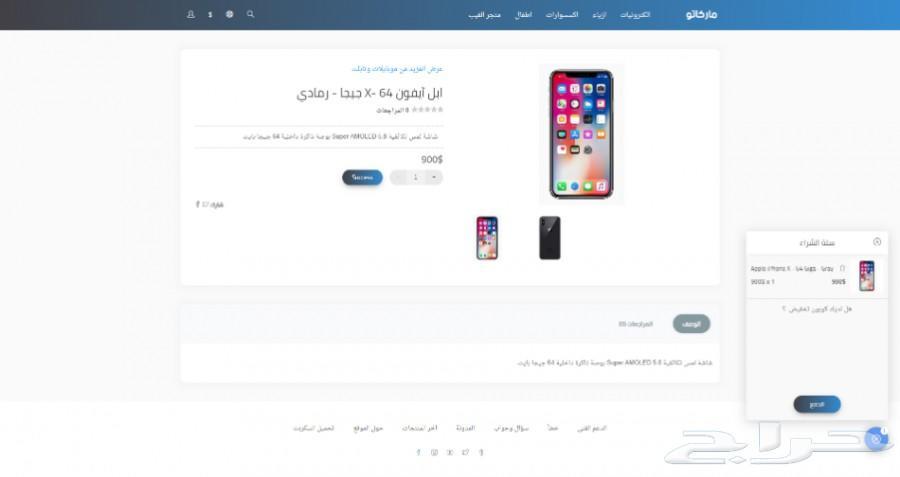 متجر الكتروني متكامل نسخة سوق دوت كوم