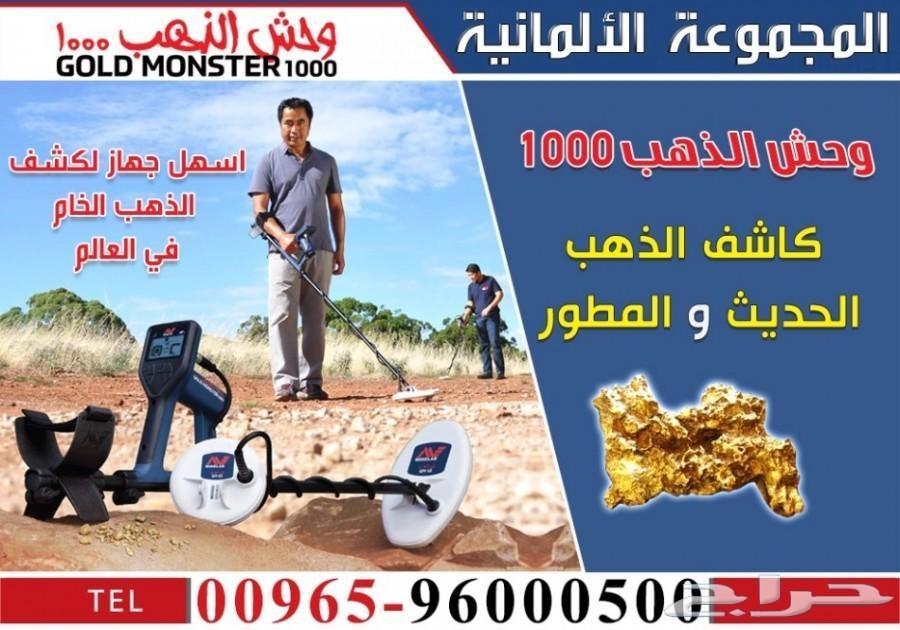 اجهزة كشف الذهب جهاز وحش الذهب 1000