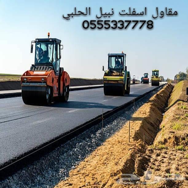 إعمال ازسفلت 0555337778