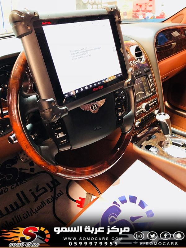 فحص و برمجة سيارات Bentley