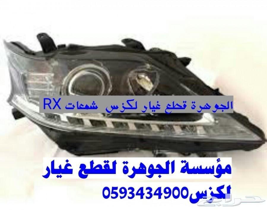 شمعات صدام شبك RX2013