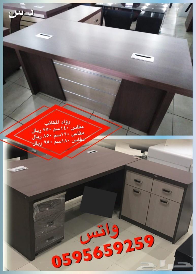 وصل حديثا  اثاث مكتبي باحدث التصاميم