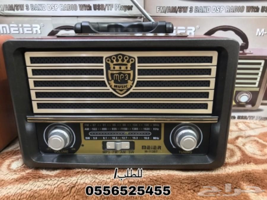 راديو الطيبين (افضل هديه ممكن تقديمها) روعه_