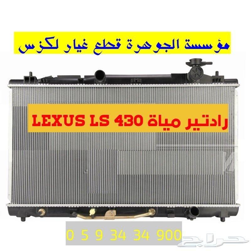 رادتير مياة جديد تجارىLS430