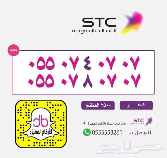 ارقام مميزه - الاتصالات السعودية - STC STC