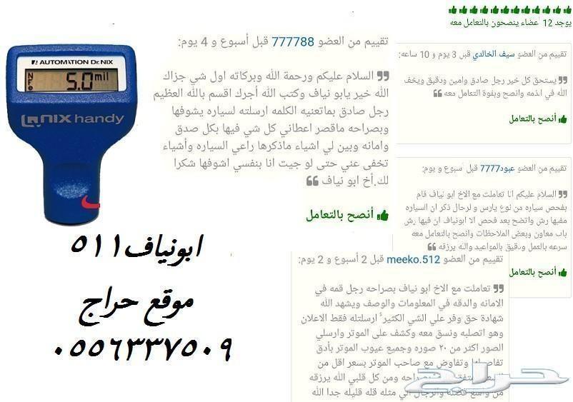 افحص قبل تشري كشف سيارات الطايف