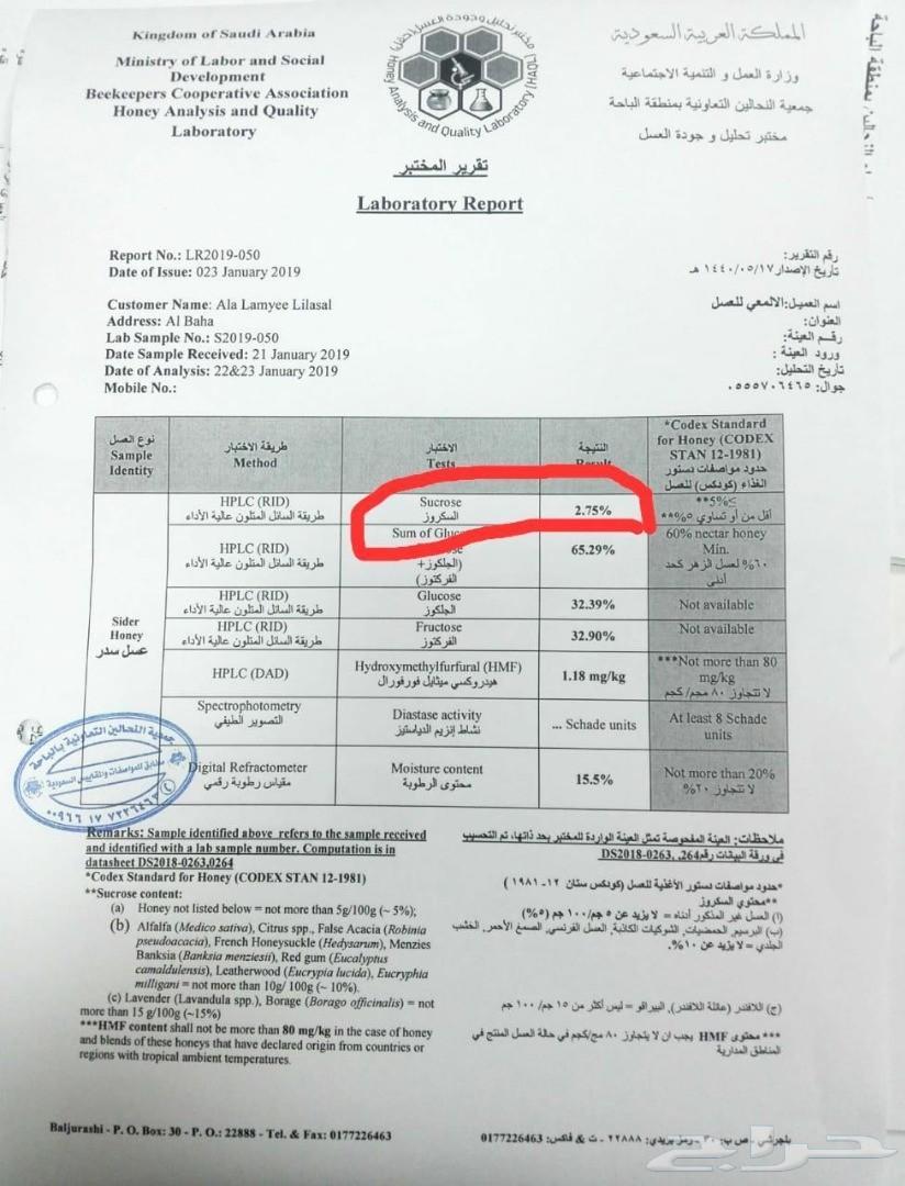 عسل سدر وسمره من رجال المع  مضمون مخبريا من ج