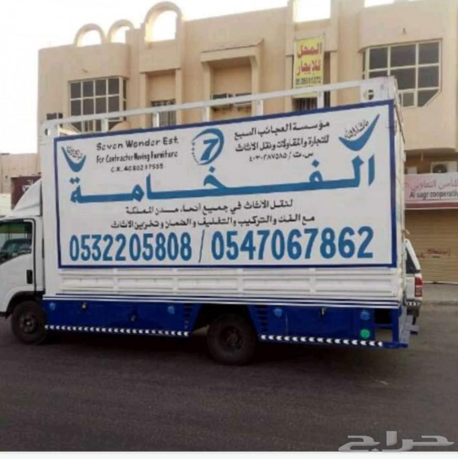 مؤسسة الفخامة لنقل الأثاث