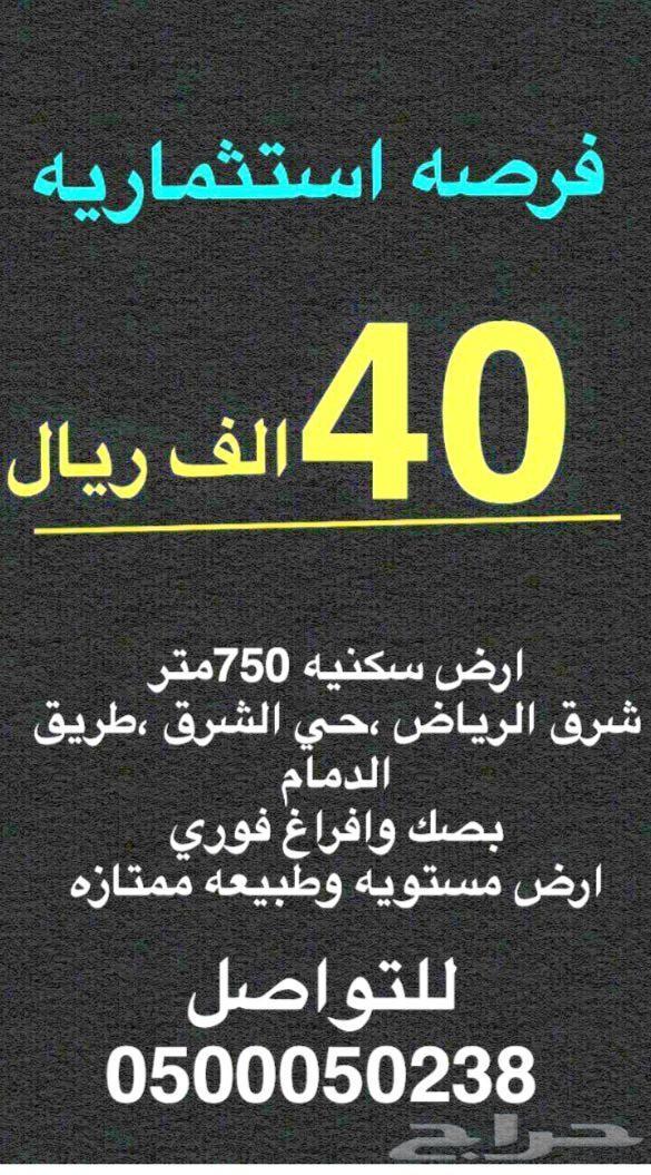 ( 40 ألف )أرض سكنية 750 متر حي الشعلة بالرياض