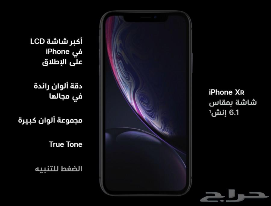 iPhone XR 128gb - ايفون اكس ار (جديد)