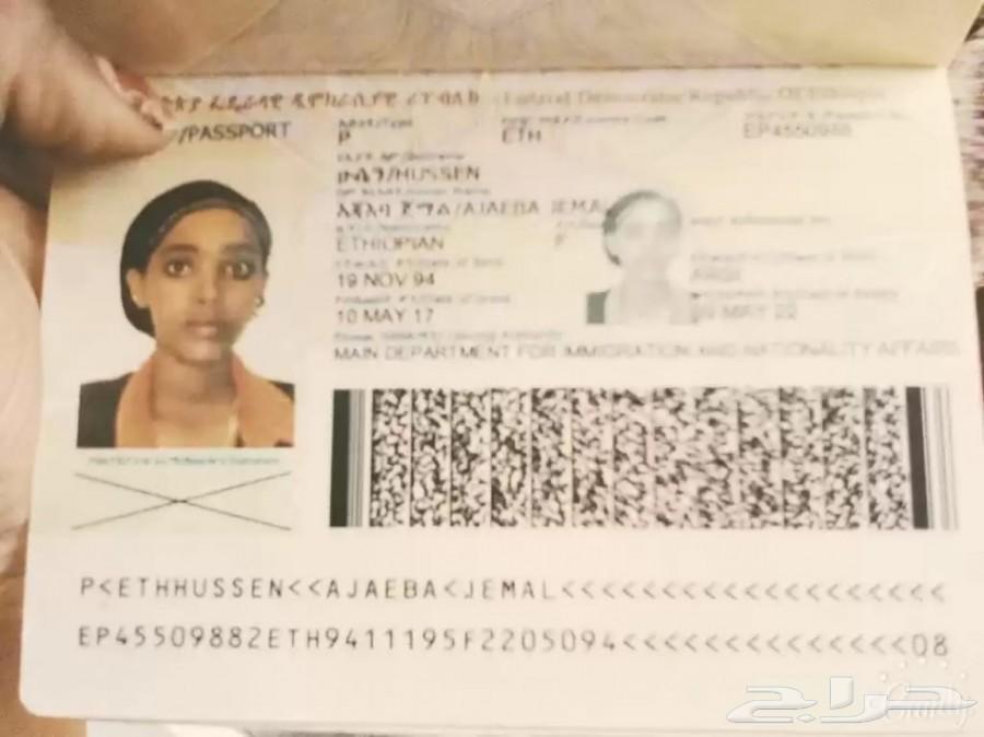 استقدام خادمات من النيجر و كينيا و اثيوبيا