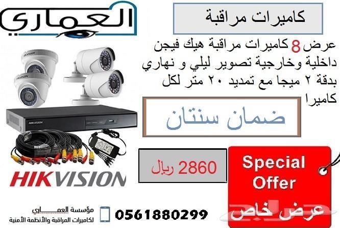 كاميرات مراقبة الرياض_مؤسسة العماري