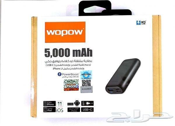 منتجات wopow ضمان سنتين وباسعار منافسه