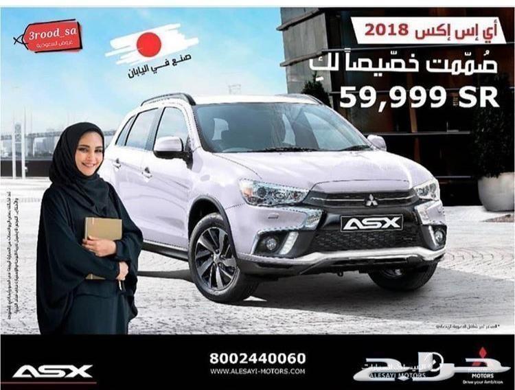 متسوبيشي ASX 2018 سعودي 58800