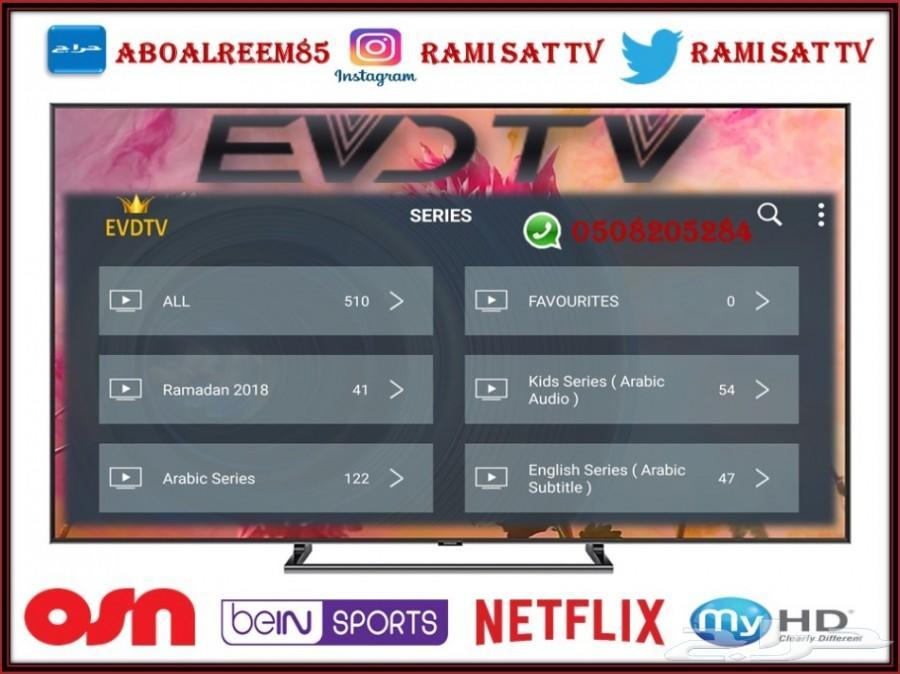 من أفضل اشتراكات IPTV والجودة الرائعة EVDTV