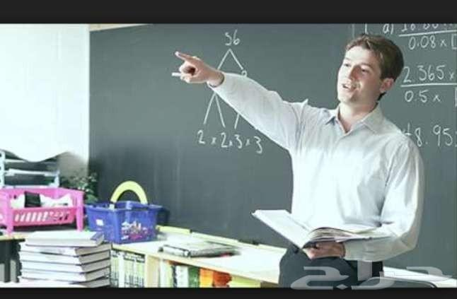 مدرس رياضيات بجده