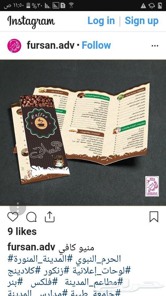 مطبوعات هدايا اعلانية استكرات المدينة المنورة