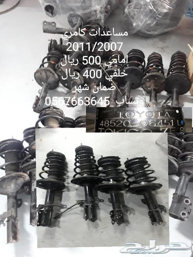 قطع غيار مستعمل مستورد كامري من 2007 الى 2011