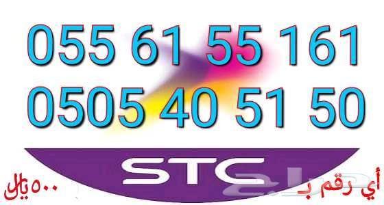 أرقام STC تبدأ ب50)ريال شحن سهلة_مرتبة_مخفضة