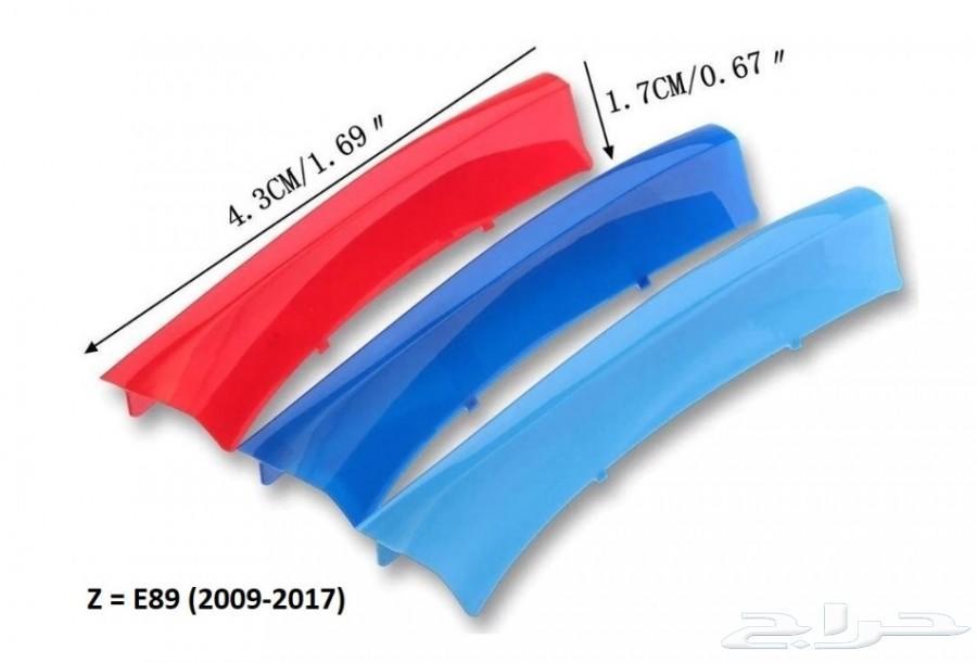BMW بلاستيك الشبك - الفئة الفئة Z الرمز E89