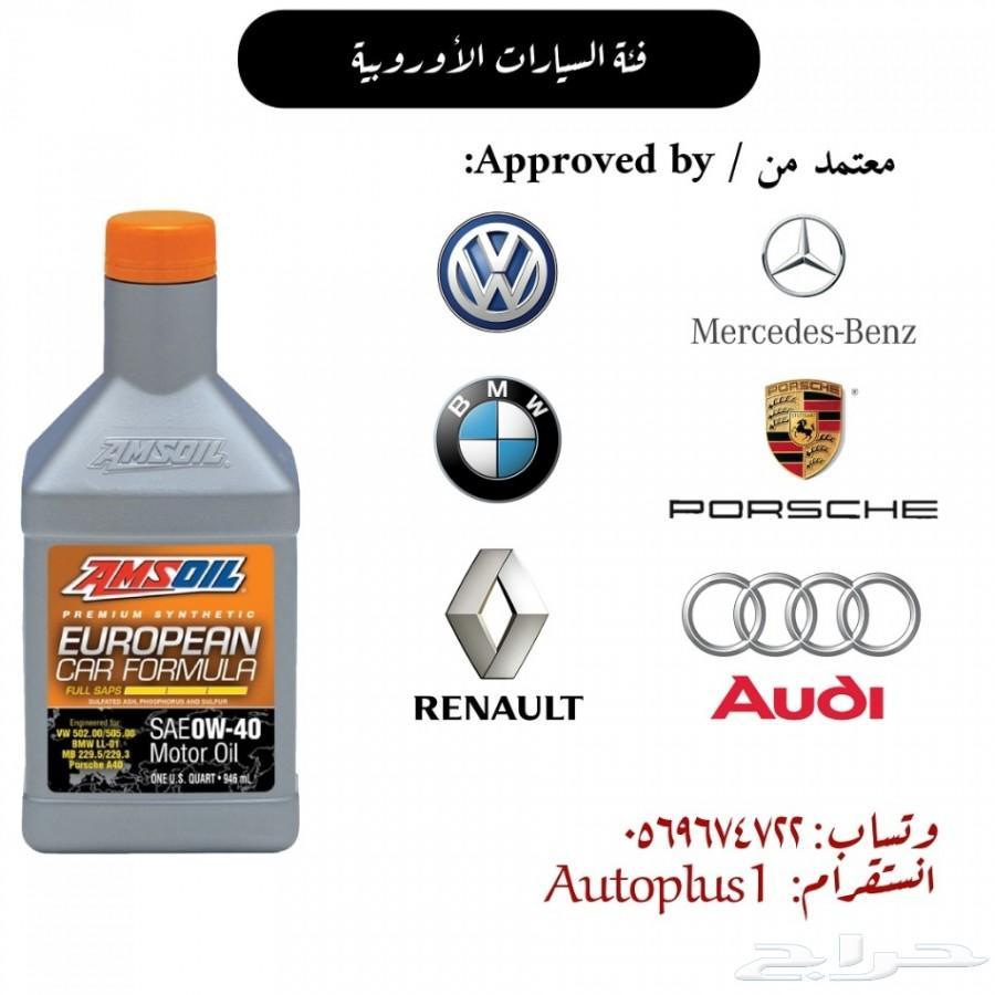 زيت السيارات الألمانية والأوروبية AMSOIL