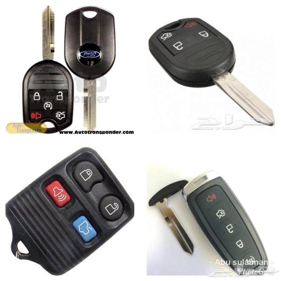 قص وبرمجة مفاتيح السيارات والشاحنات