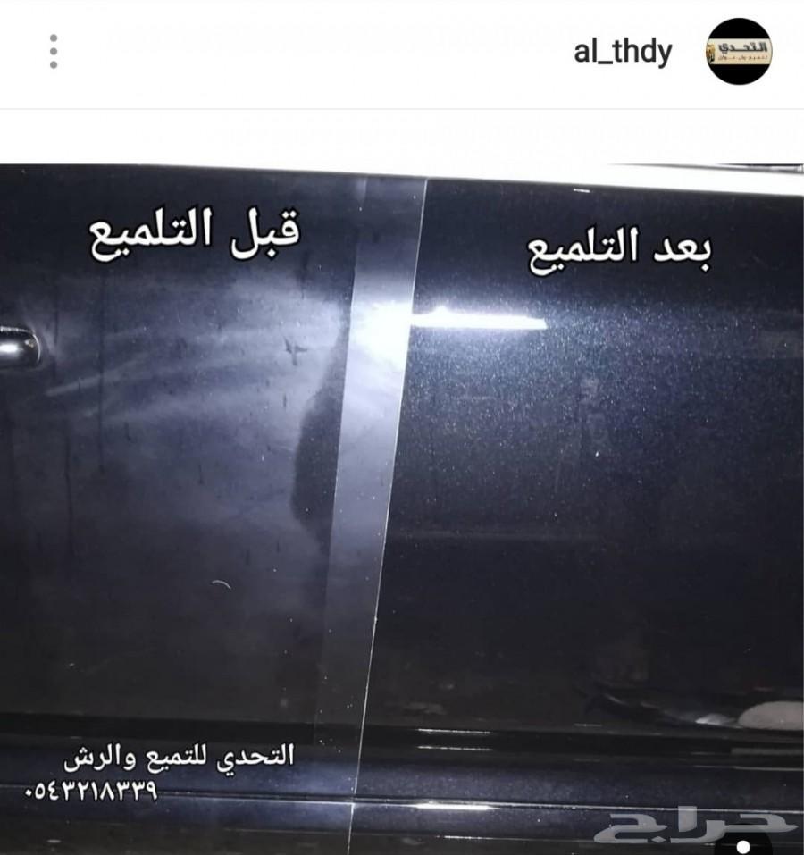 تلميع ورش جيب بورش دخلي وخارحي