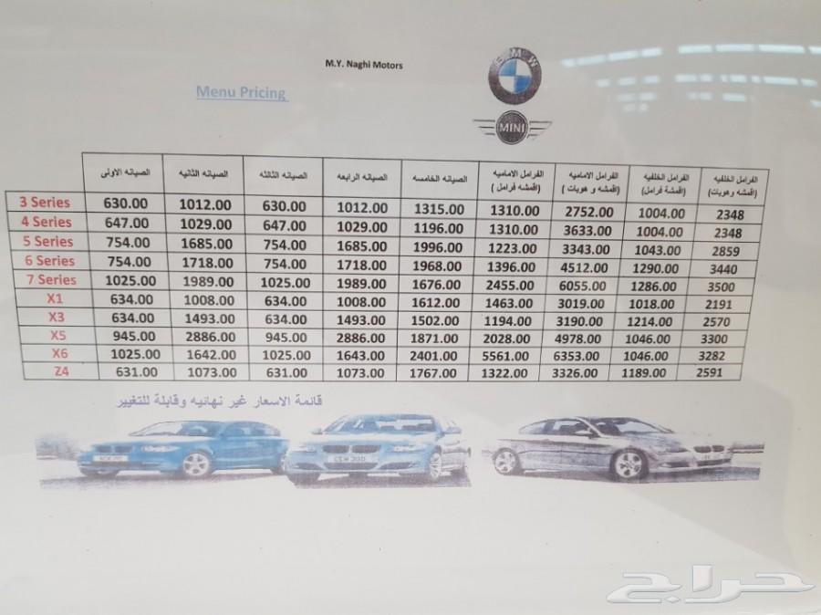 بي ام دبليو BMW جميع الفئات والأسعار.