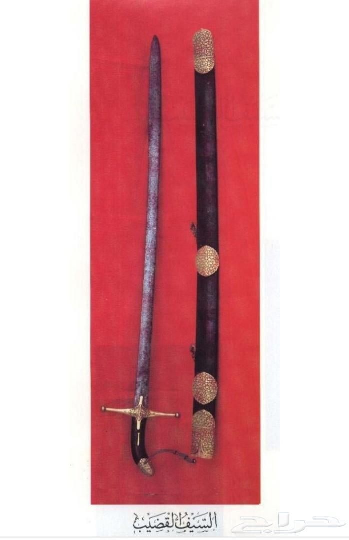 شبيه السيف النبوي . تم البيع