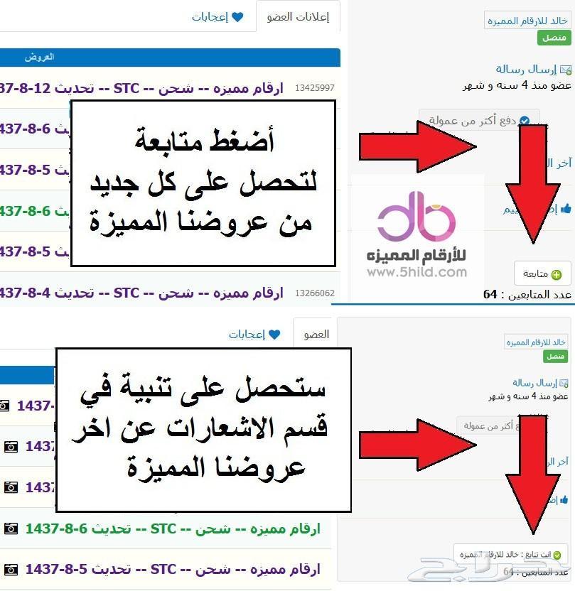 STC الاتصالات السعودية - ارقام مميزه STC