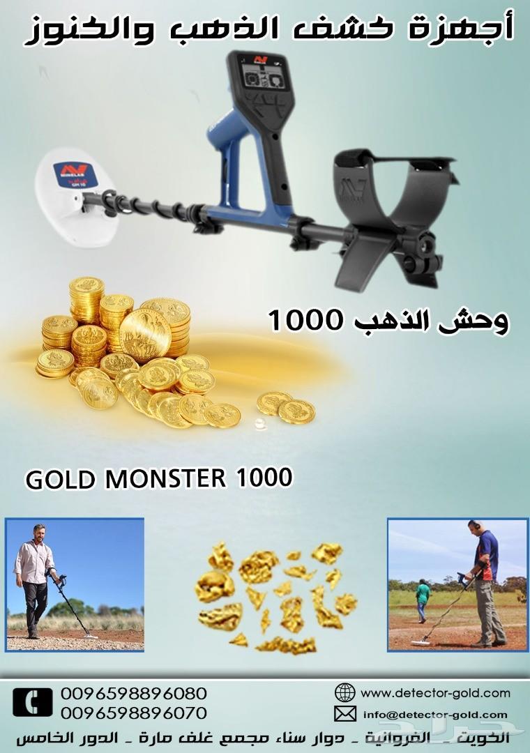 اجهزه كشف الذهب الافضل عالميا وحش الذهب 1000