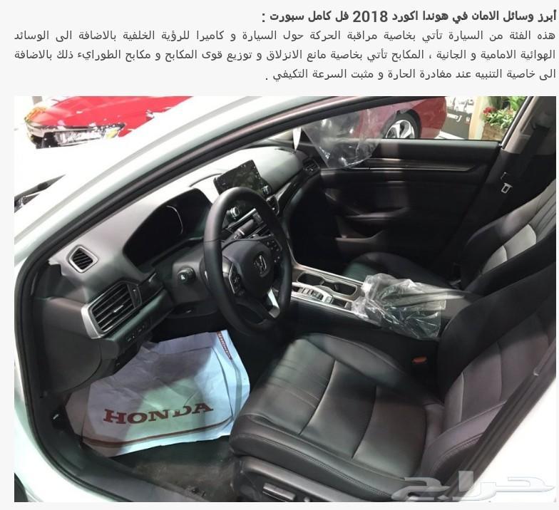 هوندا أكورد 2018 فضاء يتحدث لغة السيارات