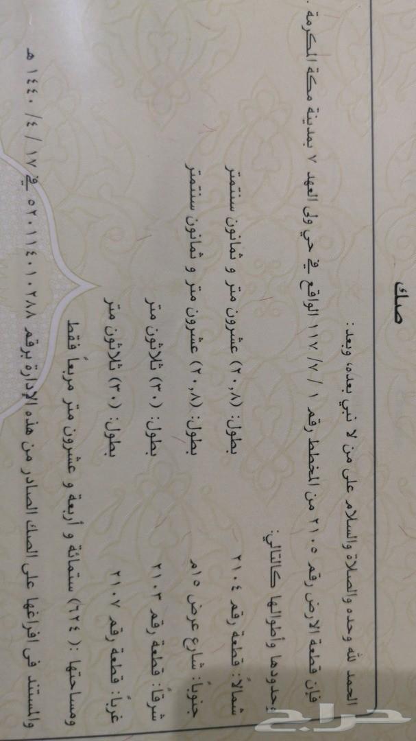 للبيع عدد 3 قطع اراض بمكه ولي العهد 6و7