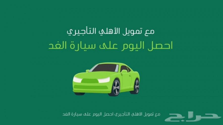 تمويل سيارات جميع البنوك بأعلي نسبة استقطاع
