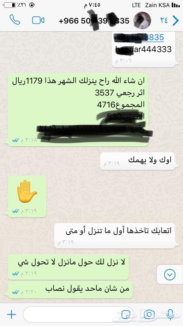 حساب المووواطن